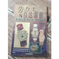 【二手旧书85成新】劳力士与百达翡丽 /李英豪 辽宁画报出版社
