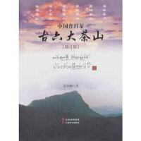 【二手旧书9成新】 中国普洱茶古六大茶山云南美术出版社有限责任公司