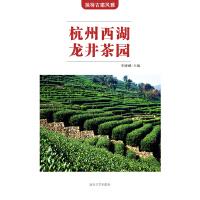 杭州西湖与龙井茶园