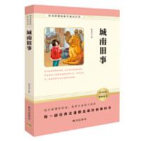 城南旧事 语文新课标助考阅读名著 9787550136403 七年级上册必读书目