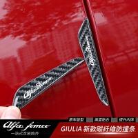 阿尔法罗密欧改装车门防擦饰条 Giulia朱丽叶Stelvio碳纤维防撞条 碳纤维款