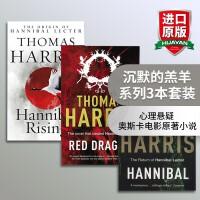 沉默的羔羊系列3本套装 英文原版 Hannibal Lecter Series 好莱坞同名电影 英文版心理悬疑小说 汉