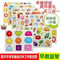 蒙氏早教益智玩具数字母动物手抓板拼板木质儿童宝宝拼图1-2-3―4岁
