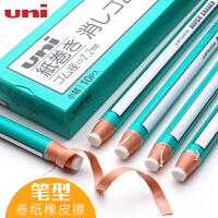 日本三菱uni笔型卷纸橡皮擦笔形学生用创意像皮美术专用不留痕擦得干净素描高光绘画铅笔进口可撕象橡皮