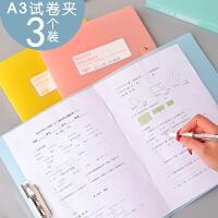 A3试卷夹a3书夹子小学生用文件夹多层高中收纳袋大容量试卷的资料册卷子档案袋