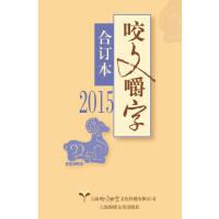 咬文嚼字 2015年合�本《咬文嚼字》��部 上海�\�C文章出版社9787545217315【正版�F�】
