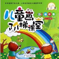 儿童画阶梯课堂(黄金版):油彩卷