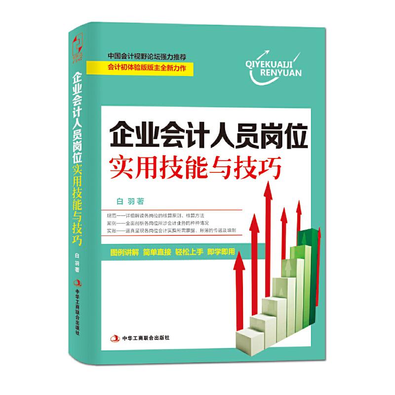 企业会计人员岗位实用技能与技巧中国会计视野会计初体验版版主全新力作,带你轻松玩转会计各个岗位