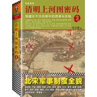 清明上河图密码3:隐藏在千古名画中的阴谋与杀局
