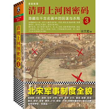 清明上河图密码3(pdf+txt+epub+azw3+mobi电子书在线阅读下载)