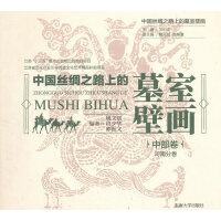 中国丝绸之路上的墓室壁画 中部卷・河南分卷