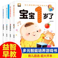 1岁宝宝智力开发早教书 全4册 我一岁了 宝宝亲子阅读启蒙认知 婴儿全脑智能开发图书 1岁宝宝学说话语言启蒙