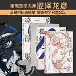 涩泽龙彦作品(4册套装):毒药手帖+狐媚记+怪奇人物博物馆+龙彦之国绮谭集