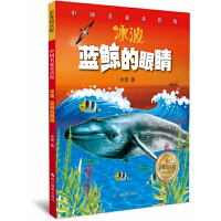 蓝鲸的眼睛 影像朗读版 扫码收听彩图拼音版冰波经典童话故事书适合7-10岁儿童文学一二三年级小学生阅读的童话文学小说浙