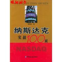 【二手旧书9成新】纳斯达克实践100问,曹国扬,中国金融出版社,9787504934161