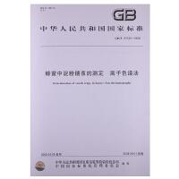 蜂蜜中淀粉糖浆的测定 离子色谱法GB/T 21533-2008