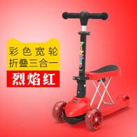 儿童折叠滑板车1-2岁宝宝可坐滑滑车3岁三轮闪光大轮踏板车