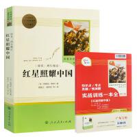 全新版 统编版语文教材配套阅读八年级上册 红星照耀中国 西行漫记 人民教育出版社 名著阅读课程化丛书