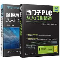 西门子PLC从入门到精通 plc编程 触摸屏应用技术从入门到精通 PLC指令及应用 PLC编程入门书籍PLC变频器触摸