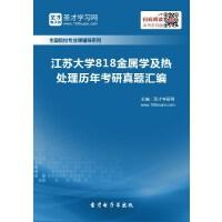 江苏大学818金属学及热处理历年考研真题汇编-手机版_送网页版(ID:143395).