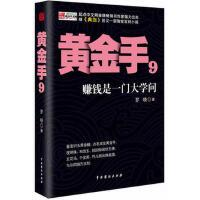 《黄金手9》 罗晓 中国戏剧出版社