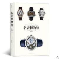 名表博物馆 阿里尔・亚当斯 著 102款钟表设计与制造的细节知识赏析手表钟表时计工艺艺术钟表鉴赏劳力士积家伯爵卡地亚
