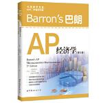 【新书店正版】Barron's 巴朗 AP 经济学(第5版) 【美】马斯格雷夫(Musgrave,F.),【美】 卡克