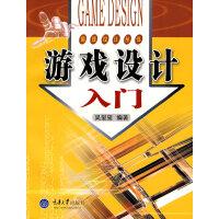 游戏设计入门――游戏设计丛书