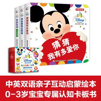 迪士尼宝宝我身边的小世界 (全套3册) 迪士尼宝宝0-3岁双语启蒙卡板书,三大认知主题:触摸、模仿、表达,小手、小眼、小口,三大感官联动,让宝贝全面认知身边的世界。安全圆角设计,厚实防水卡板纸,耐撕又好玩儿!