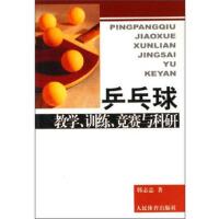 【TY】乒乓球教学、训练、竞赛与科研 韩志忠 人民体育出版社 9787500929826