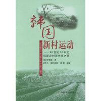 韩国新村运动:20世纪70年代韩国农村现代化之路【正版图书,放心下单】