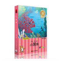 原装正版 小黑鱼--增长智慧篇(1书+1CD) 小学生有声读物童话故事书CD光盘碟片