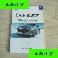 【二手旧书9成新】东风标致307两厢产品及竞品手册 /东风标致307