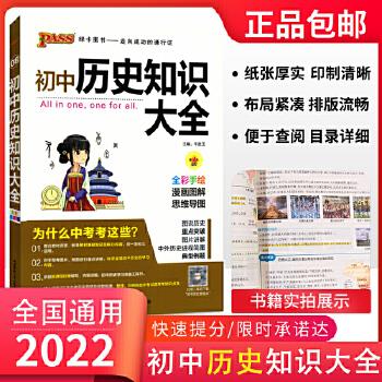 包邮pass绿卡图书初中历史知识大全第2次修订全彩手绘漫画图解思维导图