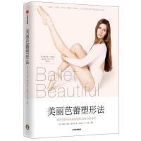 美丽芭蕾塑形法 玛丽海伦鲍尔斯 著 中信出版社