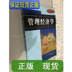 【二手旧书九成新】管理经济学(原书第6版) /[美]迈克尔・R.贝叶(Michae 机械工业