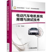电动汽车电机系统原理与测试技术 宋强 张承宁 机械工业出版社 9787111533115