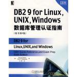 DB2 9 for Linux UNIX Windows数据库管理认证指南(原书第6版) [美] 巴克拉兹(Bakla