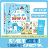 幼儿英文启蒙有声绘本单词大书零基础英语自然点读拼读教材