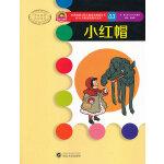 世界插画大师儿童绘本精选-W.W.丹斯诺系列03-小红帽