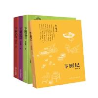 下厨记系列(套装共4册)[精选套装]