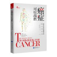 癌症可以战胜――提升机体抗癌能力的身心灵方法