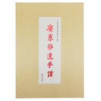 广东非遗手信(礼盒收藏版)(礼盒套装内含图书、手账本、明信片、便签贴,收藏送礼佳品)