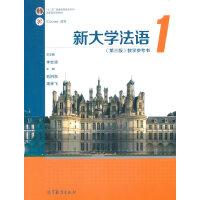 新大学法语1(第三版)教学参考书
