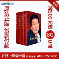 朱�F基讲话实录 4卷 培训光盘视频讲座 包邮 货到付款 原装正版
