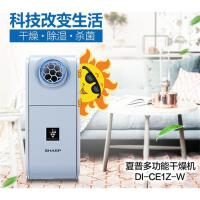 夏普(sharp)DI-CE1Z-W 干燥机 家用多功能干燥除湿杀菌净离子群技术 新品