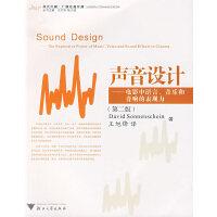 【旧书二手书8成新包邮】现代传播广播电视传播声音设计:电影中语言、音乐和音响的表【正版】