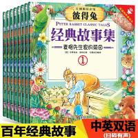 扫码有声 彼得兔的故事8册中英双语儿童绘本3-6-12周岁故事书畅销书籍红蜻蜓绘本馆一年级二年级必读小学生课外阅读比得