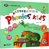幼儿英语启蒙自然拼读(附练习册4认识长元音可点读)