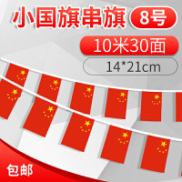 【小国旗装饰】7号8号6号中国小国旗红旗国庆串旗吊旗